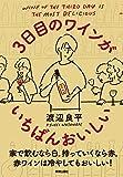 「3日目のワインがいちばんおいしい」販売ページヘ