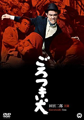 ごろつき犬 [DVD]
