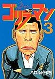 ゴリラーマン 新世紀リマスター(3) (ヤンマガKCスペシャル)