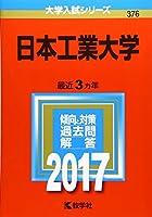 日本工業大学 (2017年版大学入試シリーズ)