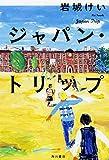 ジャパン・トリップ
