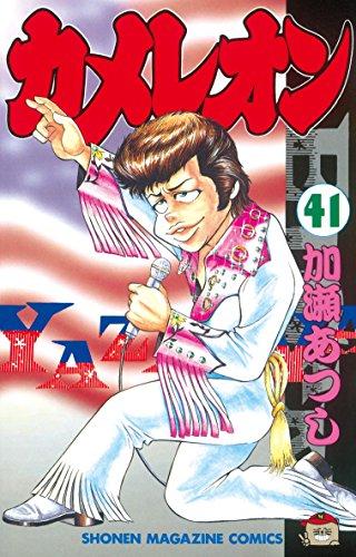 カメレオン(41) (週刊少年マガジンコミックス)