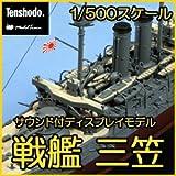天賞堂 1/500スケール サウンド付モデル 戦艦 三笠