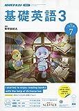 NHKラジオ基礎英語(3) 2019年 07 月号 [雑誌]