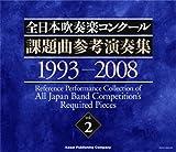 [B001TZIL3S: 全日本吹奏楽コンクール課題曲参考演奏集 Vol.2]