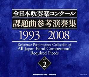 全日本吹奏楽コンクール課題曲参考演奏集 Vol.2