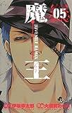 魔王 JUVENILE REMIX(5) (少年サンデーコミックス)