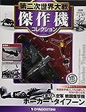 第二次世界大戦傑作機コレクション 35号 [分冊百科] (モデルコレクション付) (第二次世界大戦 傑作機コレクション)