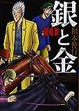 銀と金 新装版(10) (アクションコミックス)
