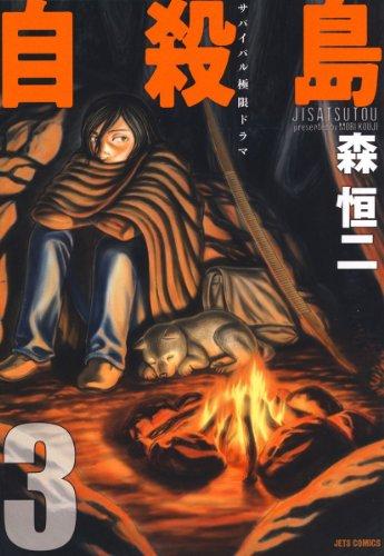 自殺島 3 (ジェッツコミックス)の詳細を見る
