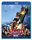 LIMIT OF LOVE 海猿[Blu-ray/ブルーレイ]