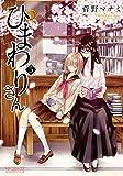 ひまわりさん 5 (MFコミックス アライブシリーズ)