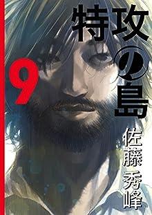 [佐藤秀峰] 特攻の島 全09巻
