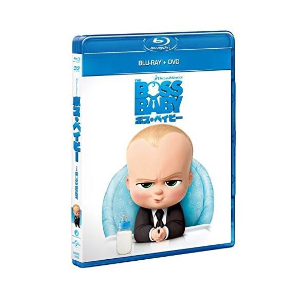 ボス・ベイビー ブルーレイ+DVDセット [B...の紹介画像3