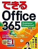 (無料電話サポート付)できるOffice 365 Business/Enterprise対応 2018年度版 (できるシリーズ)