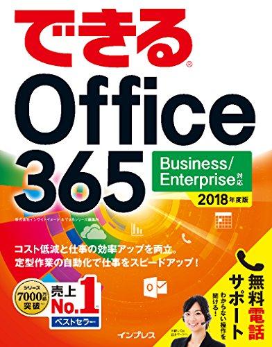(無料電話サポート付) できるOffice 365 Business/Enterprise対応 2018年度版 (できるシリーズ)