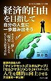 経済的自由を目指して自分の人生に一歩踏み出そう: あなたの「夢」を「現実」に変えるビジネス思考方法 ビジネス人生論シリーズ
