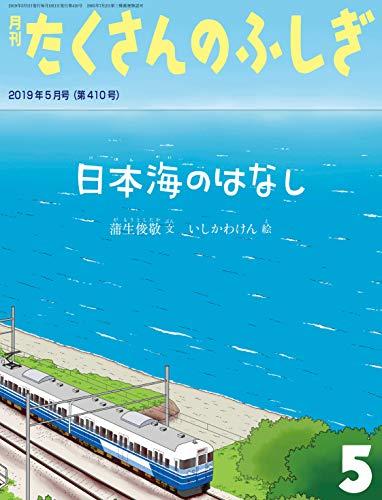 日本海のはなし (月刊たくさんのふしぎ2019年05月号)