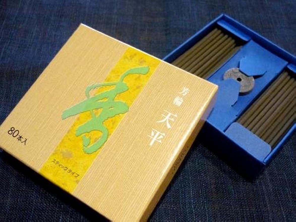 最大のランデブー口述する松栄堂 芳輪 天平スティックタイプ80本入