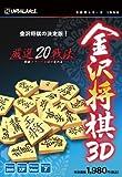 本格的シリーズ 金沢将棋3D 〜厳選20戦法〜 [新・パッケージ版]