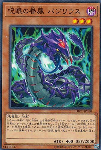 遊戯王 DBIC-JP030 呪眼の眷属 バジリウス (日本語版 ノーマル) インフィニティ・チェイサーズ