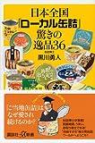 日本全国「ローカル缶詰」驚きの逸品36 (講談社+α新書) 画像