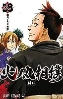火ノ丸相撲 28 (ジャンプコミックス)