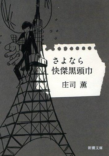 さよなら快傑黒頭巾 (新潮文庫)の詳細を見る