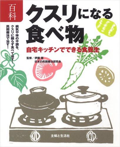 百科 クスリになる食べ物—自宅キッチンでできる食養生
