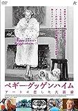 ペギー・グッゲンハイム アートに恋した大富豪[DVD]