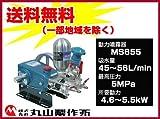 丸山 単体動噴 MS655 【噴霧器 噴霧機】
