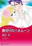 三人の無垢な花嫁 セット (ハーレクインコミックス)