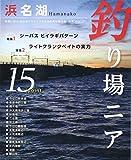 釣り場ニア浜名湖 (ハローフィッシング ムックシリーズ)