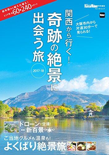 関西から行く!奇跡の絶景に出会う旅 2017-18 関西ウォーカー特別編集 (ウォーカームック)