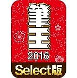 筆王2016 Select版|ダウンロード版
