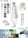 大人のおしゃれ手帖特別編集 玲子さんの心地いい時間 (TJMOOK)