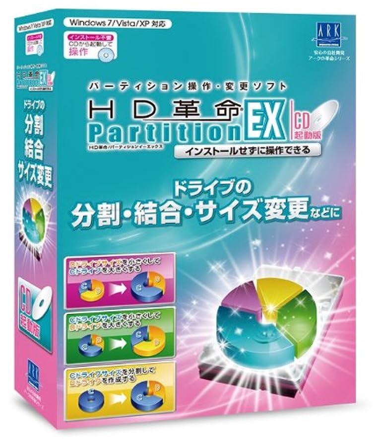 ストライドミリメーターHD革命/Partition EX CD起動版