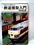 鉄道模型入門 (1977年)