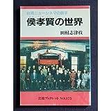 候孝賢(ホウシャオシエン)の世界—台湾ニューシネマの旗手 (岩波ブックレット)