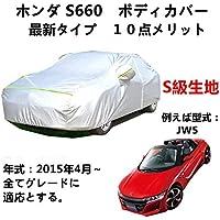 AUNAZZ/Honda ホンダ S660 2015年4月~ 専用カバー 純正 カーボディカバー カーカバー UVカット オックスフォード合成アルミ膜S級