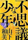 不思議な少年(5) (モーニングコミックス)