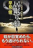 居眠り狼 はぐれ警視 向坂寅太郎 (祥伝社文庫)