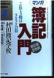 マンガ 簿記入門―これで3級はラクラク合格 (サンマーク・ビジネス・コミックス)