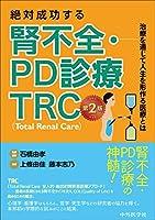 絶対成功する腎不全・PD診療 TRC(Total Renal Care)―治療を通じて人生を形作る医療とは