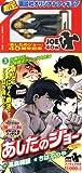 【フィギュア付き】 あしたのジョー(3)打倒力石、少年院ボクシング大会!編 (KPC)