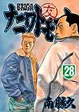 ナニワトモアレ(28) (ヤングマガジンコミックス)