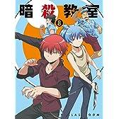 暗殺教室8 (初回生産限定版) [Blu-ray]