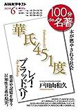 NHK 100分 de 名著 レイ・ブラッドベリ『華氏451度』 2021年6月 (NHK100分de名著)