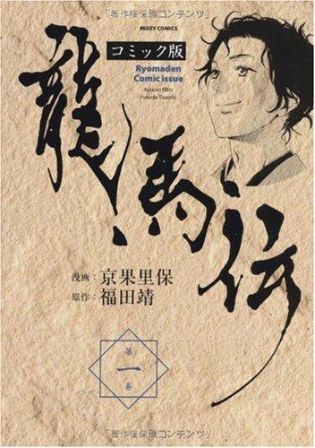 龍馬伝 コミック版 第一巻 (ミッシィコミックス)の詳細を見る