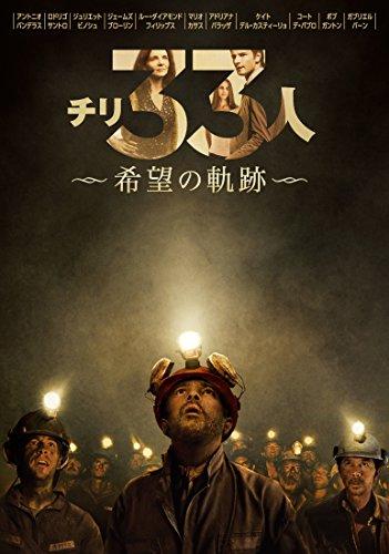 チリ33人 希望の軌跡 [DVD]